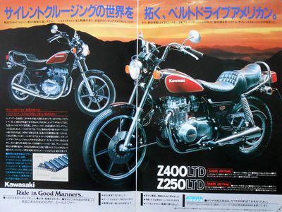 Z400LTDと250LTD ベルトドライブの広告